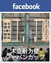 2012-mokutai facebook170.jpg