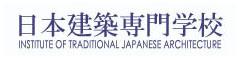 大工棟梁を目指ざすなら木造耐力壁ジャパンカップ発祥の地で学ぼう!